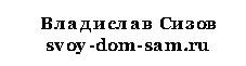 svoy-dom-sam.ru