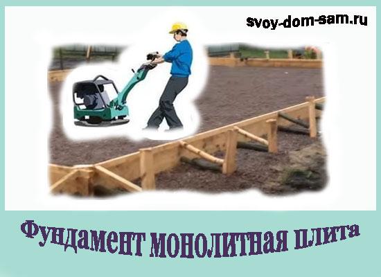 Fundament-monolitnaja-plita