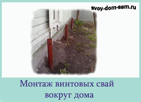 Montazh-vintovyh-svaj-vokrug-doma