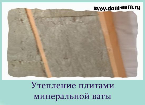 Uteplenie-mineral'noj-vatoj