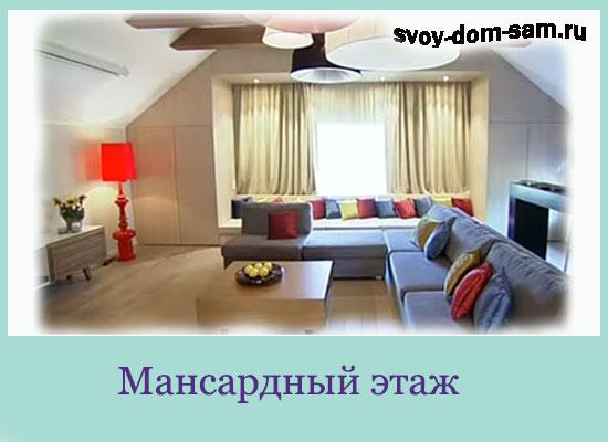 Mansardnyj-jetazh (2)