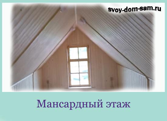 Mansardnyj-jetazh
